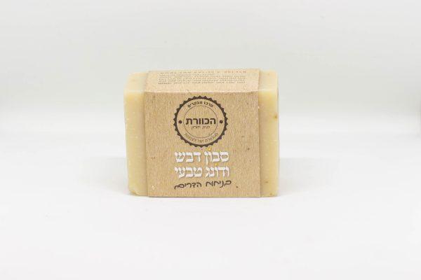 סבון טבעי על בסיס דונג ודבש